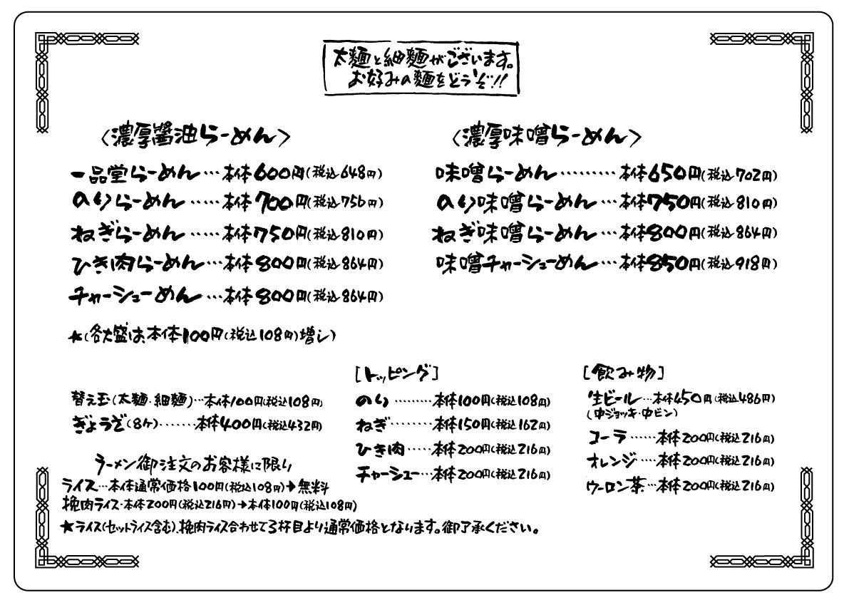 ippindou_menu