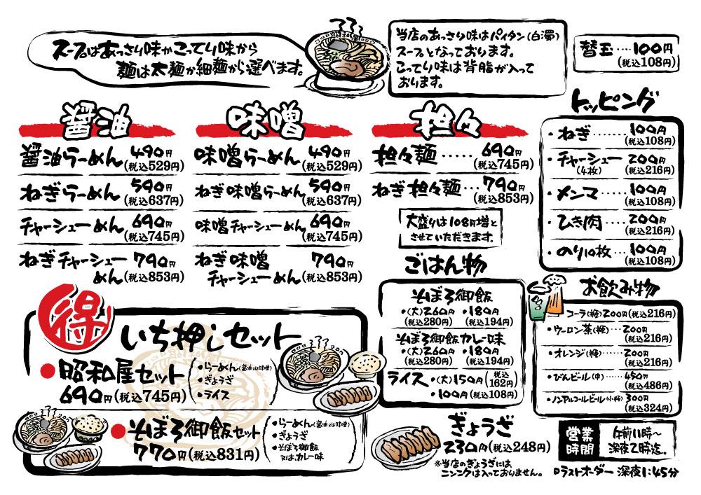 shouwaya_menu